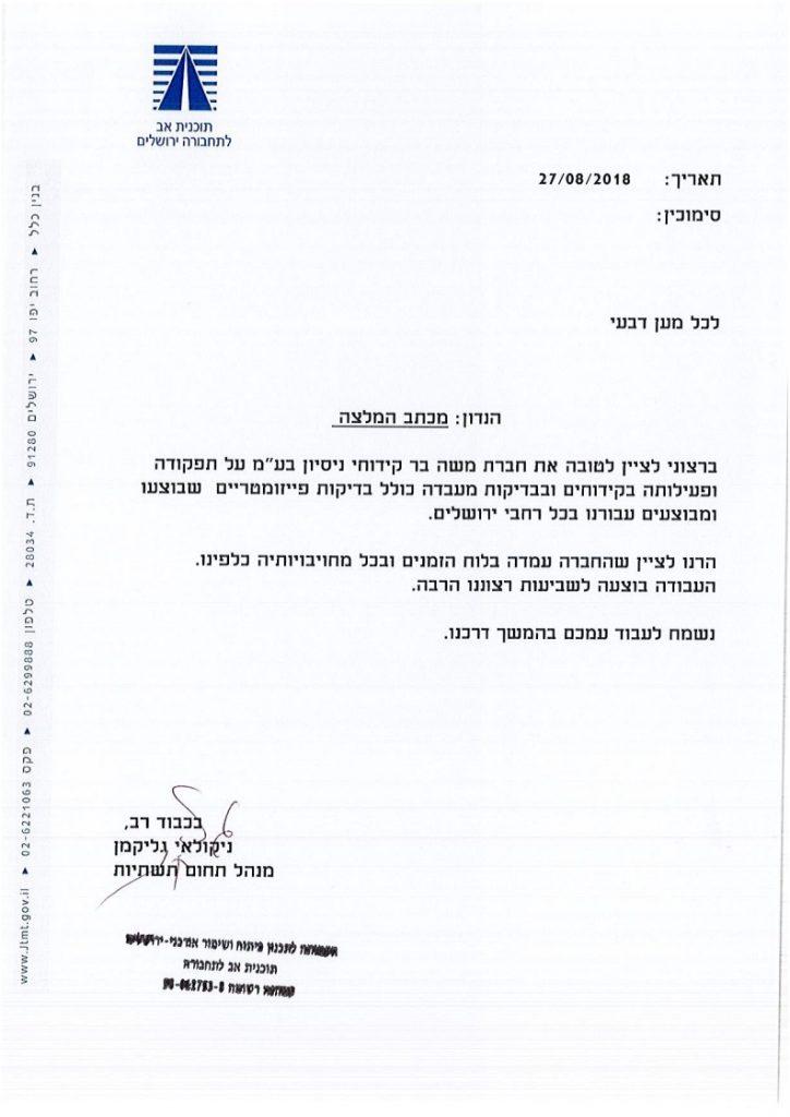 אב_לתחבורה.pdf_page_1