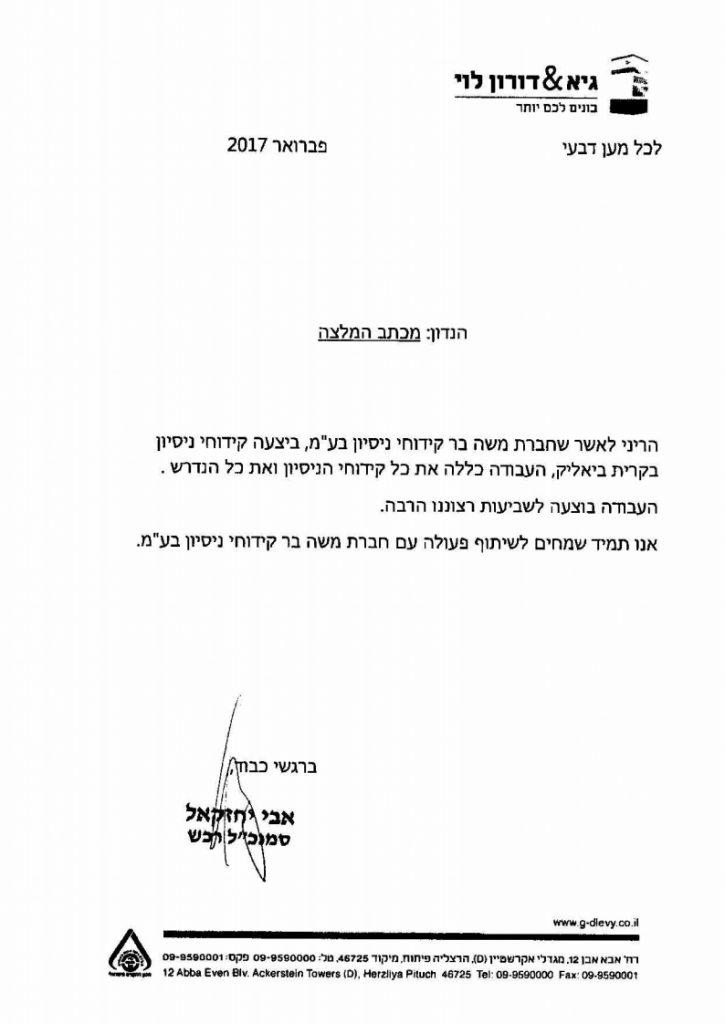 גיא ודורון לוי.pdf_page_1