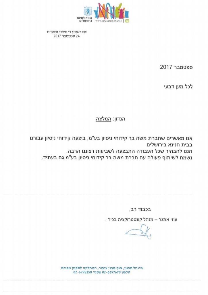 המלצה-_משה_בר_עיריית_ירושלים.pdf_page_1