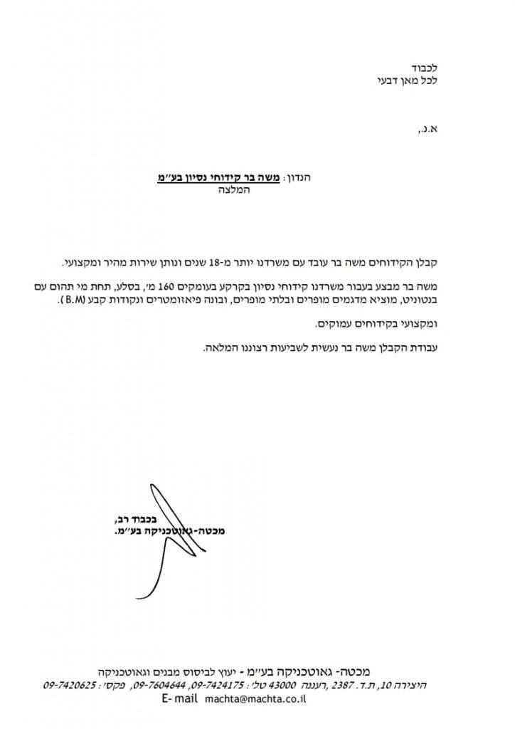 המלצה_-דני_מכטה.pdf_page_1