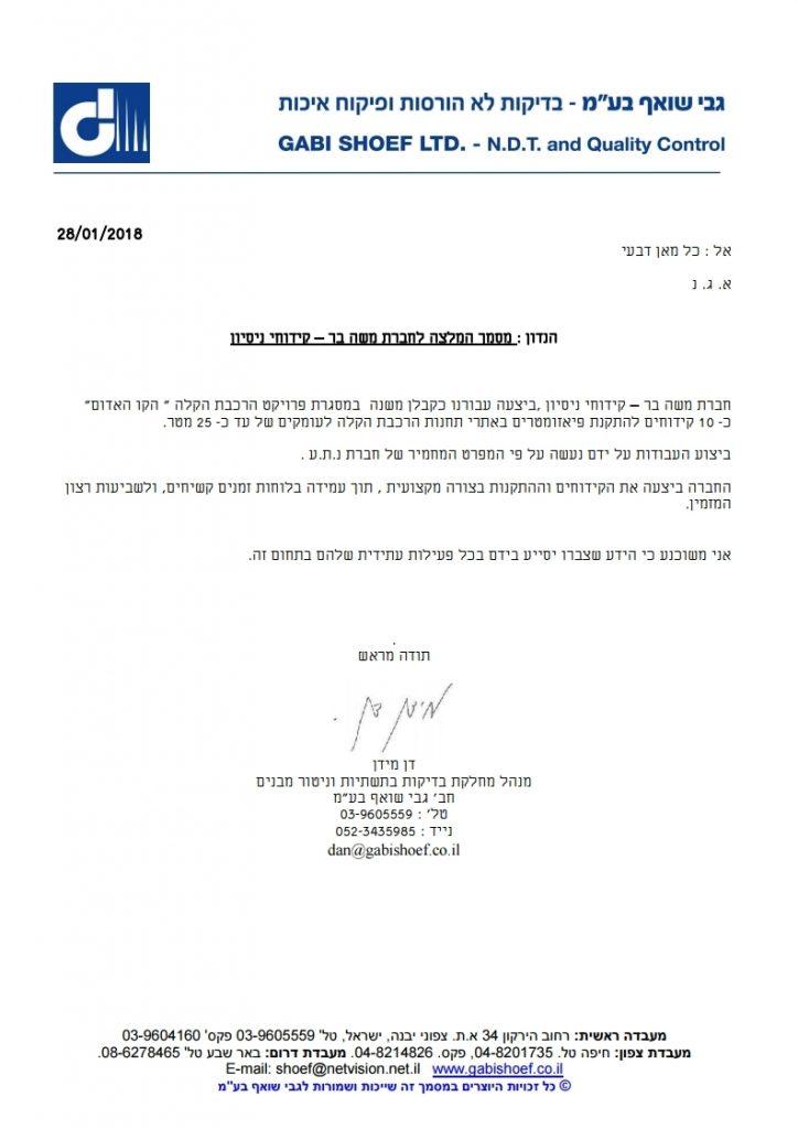 המלצה_-_דן_שואף.pdf_page_1