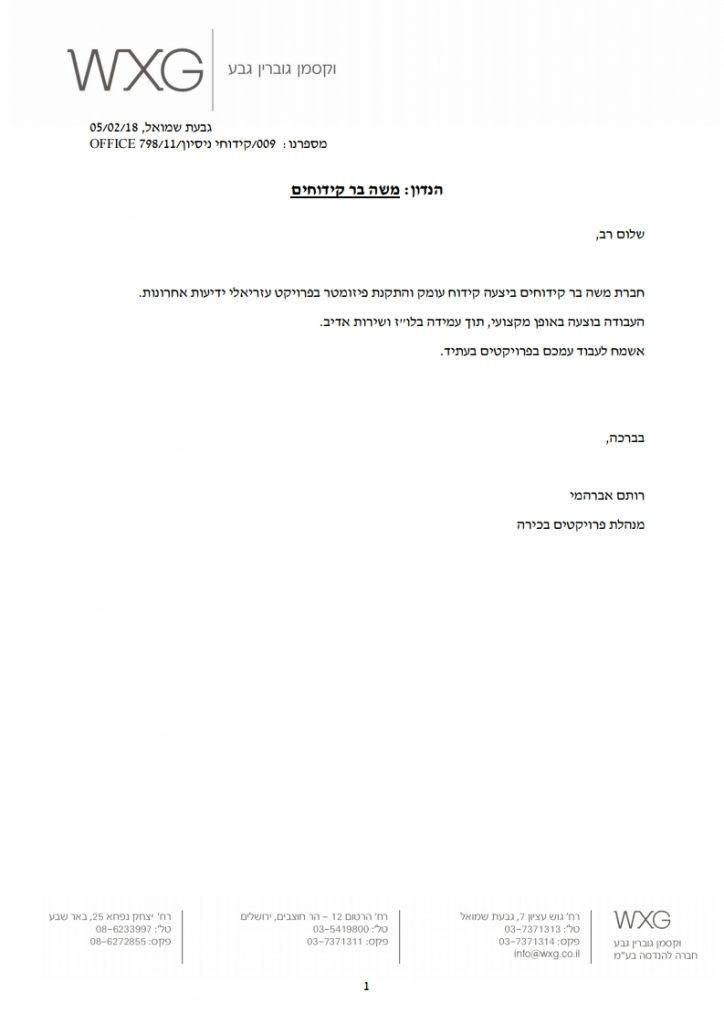 וקסמן_-_המלצה.pdf_page_1