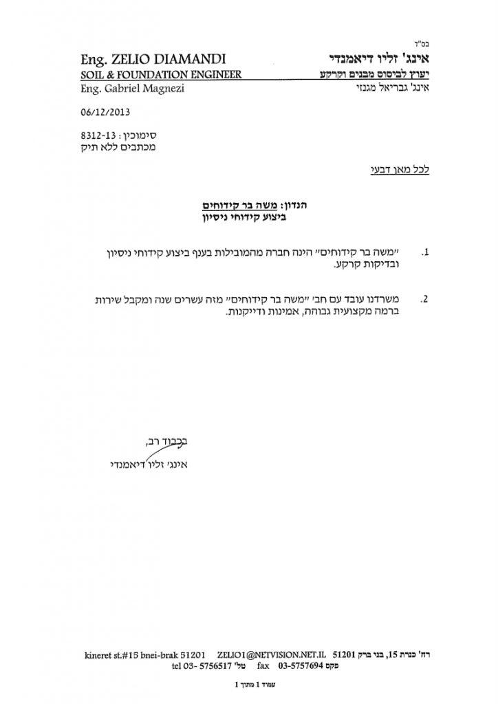 זליו.pdf_page_1