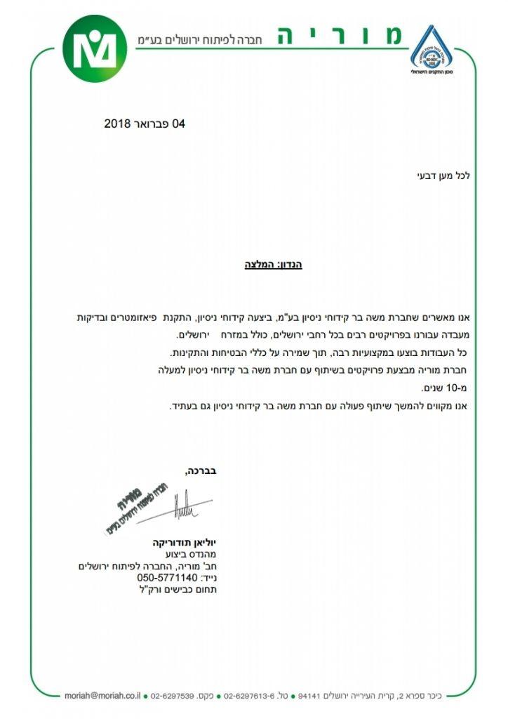 מוריה_-_המלצה.pdf_page_1