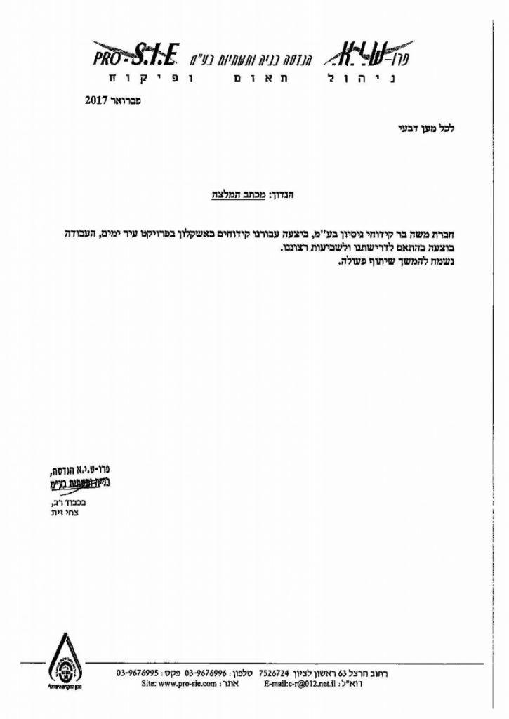 פרו שיא.pdf_page_1